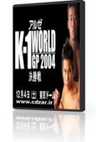 تصویر فینال مسابقات k1 2004 دو دی وی دی