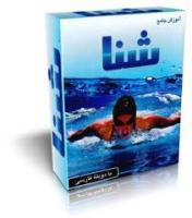 تصویر آموزش حرفه ای شنا به صورت اورجینال