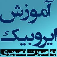 تصویر آموزش ایروبیک / فارسی بصورت اورجینال با فریبا بیاچه