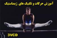 تصویر آموزش حرکات تمرینی حرفه ای ژیمناستیک/اورجینال3VCD