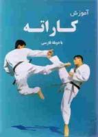 تصویر آموزش کاراته با دوبله فارسی (DVD)اورجینال