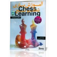 تصویر آموزش شطرنج سطح پیشرفته /اورجینال