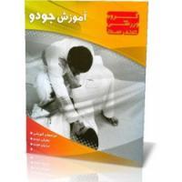 تصویر آموزش جودو دوبله شده به فارسی /اورجینال